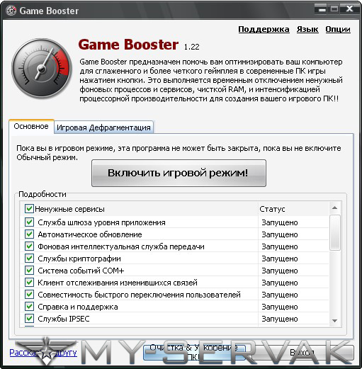 Скачать GameBooster 1.22 RUS бесплатно