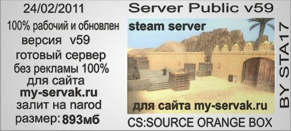 Сеачать готовый Public сервер новой для css OrangeBox v59 by sta17