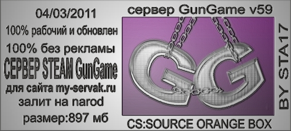 Скачать cs:source orange box v59 GunGame(Rus)by sta17