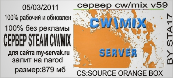 Скачать cs:source orange box v59 cw-mix warmod by sta17
