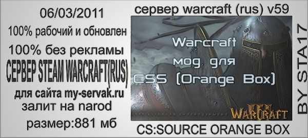 Скачать cs:source orange box v59 сервер Warcraft (rus) by sta17