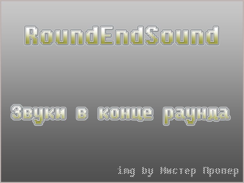 Скачать RoundEndSound by Tynez бесплатно