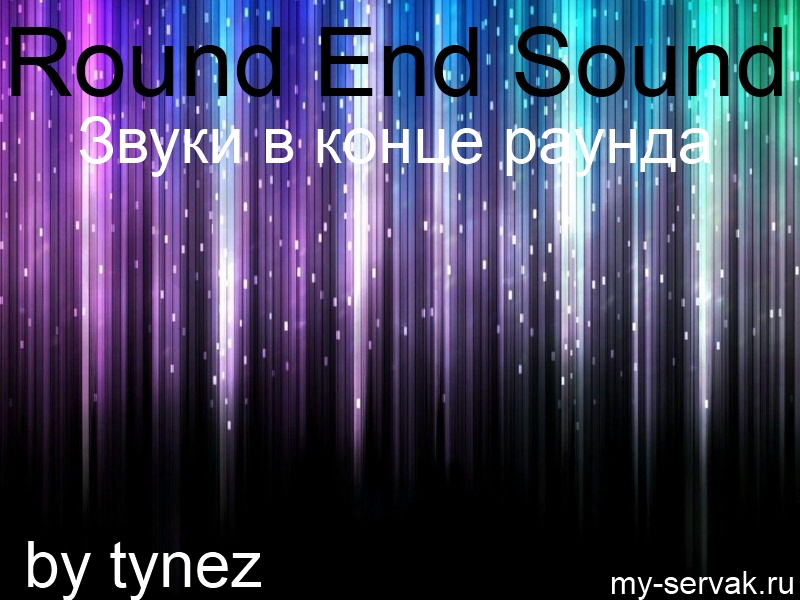 Скачать Round End Sounds by Tynez [3] бесплатно