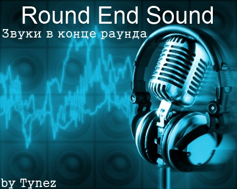 Скачать Round End Sound by Tynez [4] бесплатно