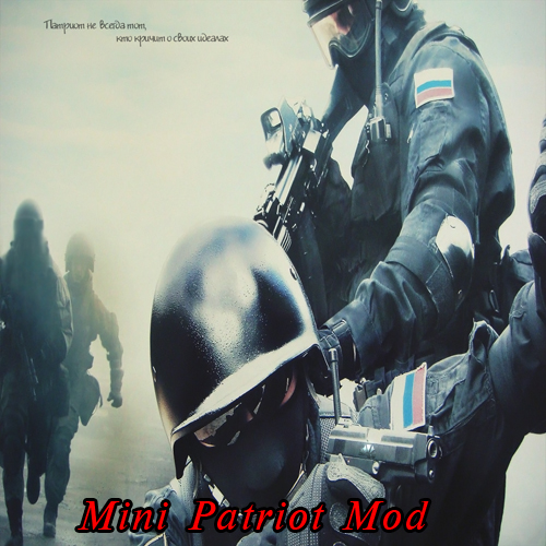 Скачать Mini Patriot Mod бесплатно
