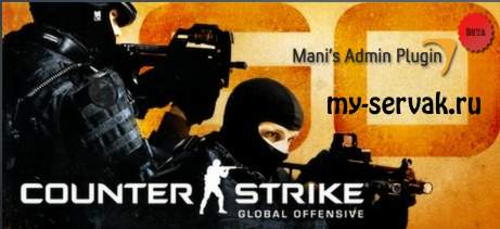 Скачать new cs go mani admin plugin v1.2.22.13a_csgo бесплатно