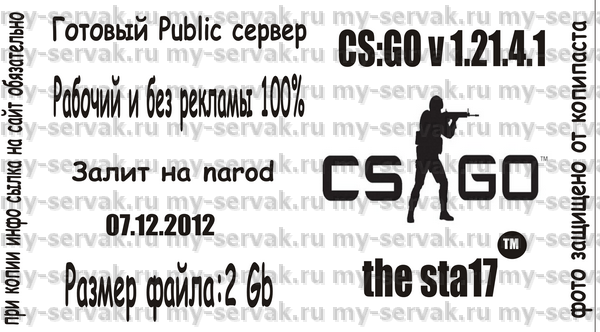 Скачать Сервер Counter-Strike: Global Offensive Public steam v1.21.4.1 бесплатно