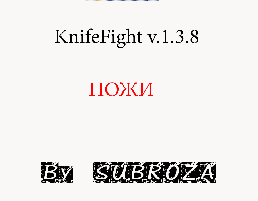 Скачать KnifeFight v.1.3.8 бесплатно